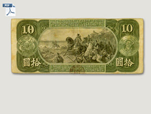 Money in Japan III